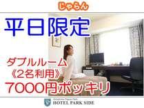 平日限定 ダブルルーム《2名利用》7000円ポッキリ
