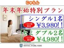 年末年始限定 シングル1名 3980円  セミダブル2名 4980円