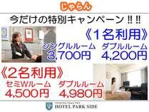 今だけ シングル3700円