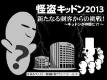 怪盗キッドン2013〜新たなる刺客からの挑戦!〜