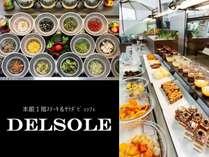 新鮮野菜を使ったサラダビュッフェと、充実のデザート、ソフトドリンク飲み放題がついたハーフビュッフェ