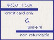 事前カード決済&返金不可