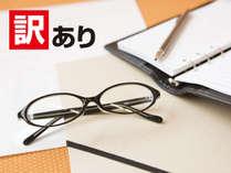 ≪訳あり≫【梅】月曜日限定/1,000円割引~リーズナブル2食付~