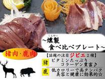ジビエ食べ比べ!猪肉・鹿肉を燻製にしてどうぞ♪