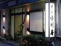 小川屋旅館