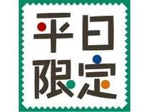 平日限定・ロゴ