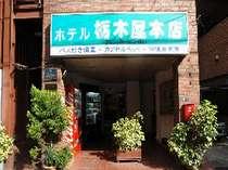 ホテル栃木屋本店