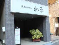 浅草ホテル 和草◆じゃらんnet