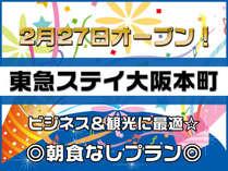 2月27日オープン!期間限定割引料金(素泊まり)