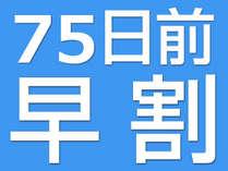 【75日前】早期予約限定割引!