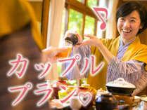 ◆カップルプラン◆【1日限定2組】彼とわたしの幸せ時間♪『半個室食』『貸切風呂』<4大特典付>