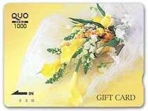 ■QUOカード2000円■朝食+クオカード2000円含む☆シングルプラン