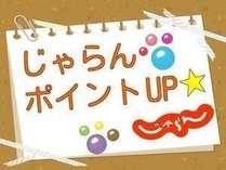 【ポイントUP】じゃらんポイント10%UP&朝食付プラン■
