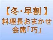 【冬・早割】 料理長おまかせ会席 《 巧 》 ★1人1,000円引★