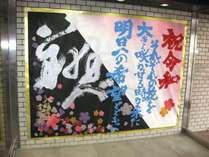 鳥取県立八頭高校書道部生徒さんの作品です。当館玄関にて展示しております♪