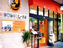 『横須賀海軍カレー本舗』はYYポート横須賀2階にあるカレーレストランです♪1階にはお土産コーナーも☆