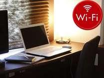 全客室 Wi-Fi(無線LAN)対応!高速インターネットアクセス完備!(最大100Mbps)