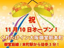 11/10☆大阪御堂筋本町にオープン!