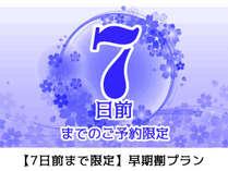 早割7☆7日前の予約で特割料金!