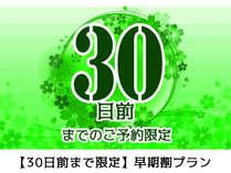 早割30☆30日前の予約で特割料金!