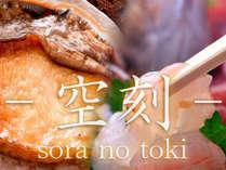《伊勢海老》または《アワビ》を使った新鮮料理でおもてなし♪どちらかお好みコースをお選び下さい☆,三重県,リゾートホテル ローズガーデン志摩