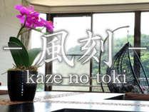 当館の料理長が贈る『和』のアレンジ料理を存分にお楽しみください♪,三重県,リゾートホテル ローズガーデン志摩