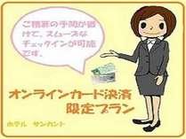 カード決済で楽々チェックイン☆