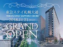 東急ステイ札幌大通(2018年11月21日オープン)