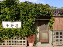 *【外観(別館)】『天草の崎津集落』に一番近い宿へようこそ。
