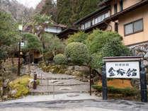 *外観/家族経営の温かくてほっこりとした料理旅館です。