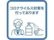 新型コロナウイルス対策を毎日複数回行っております。