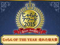 じゃらんアワード2015 じゃらん OF THE YEAR 売れた宿大賞   東海エリア 10室以下部門 第3位