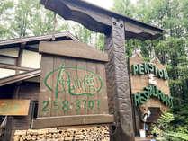*外観/風小僧へようこそ!標高800mの高原に建つログハウスの小さな宿です。