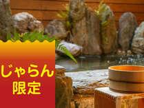 じゃらん限定!「貸切り露天風呂・1回無料」の特典付きです。