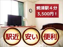 焼津駅4分!3,500円!駅近・安い・便利