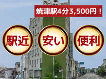 焼津駅4分!駅近・安い・便利
