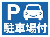 ホテルより徒歩2分の契約駐車場付きで楽々駐車プラン!