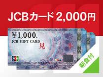 JCBギフトカード2,000円プラン【朝食付き】