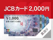 JCBギフトカード2,000円プラン【お食事なし】プラン