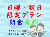【じゃらん限定】見逃せない!なんと4100円でご朝食も無料でついてますプラン【12~1月の日曜祝日限定】