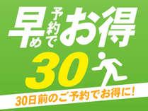 ◆30日前までにご予定がお決まりならこちらのプランがおすすめ!
