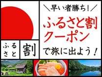 【富山で休もう。】 ご当地日替り夕食&和洋30種類朝食バイキング付12時チェックアウトプラン!