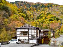*【外観】秋は色とりどりの紅葉が美しい、自然に囲まれた一軒宿