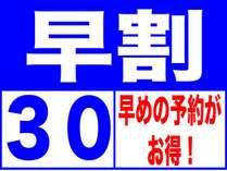 早期割引でおトク♪基本プランより1,100円OFF!