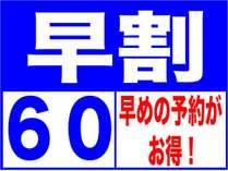 早期割引でおトク♪基本プランより2,200円OFF!