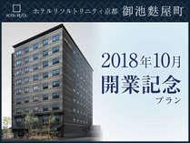 京都御池麩屋町開業記念プラン
