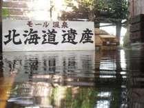 北海道遺産 田園 露天風呂のモール温泉で湯あみ~琥珀の湯