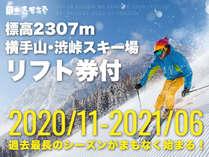 志賀高原横手山・渋峠スキー場は11月から2020-21シーズン開始!