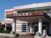 ハーバルスパ&ホテル元気人(旧漢方の湯・ホテル元気人) (新潟県)