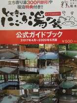 入浴割引や宿泊割引が受けられるとちぎにごり湯の会公式ガイドブック